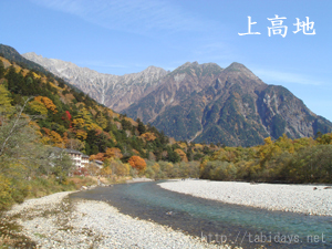 上高地公式サイト